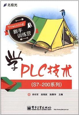 学PLC技术.pdf