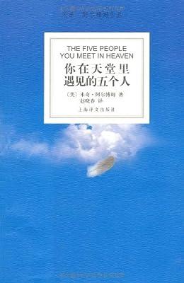 你在天堂里遇见的五个人.pdf