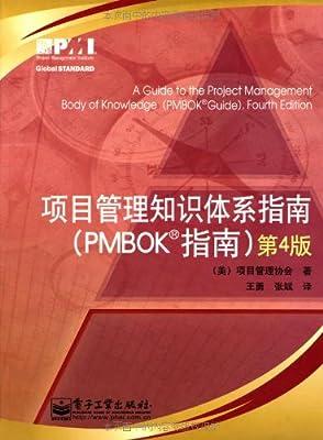项目管理知识体系指南.pdf