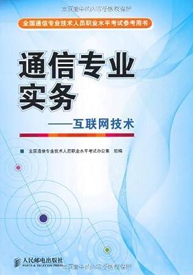 全国通信专业技术人员职业水平考试参考用书•通信专业实务:互联网技术.pdf