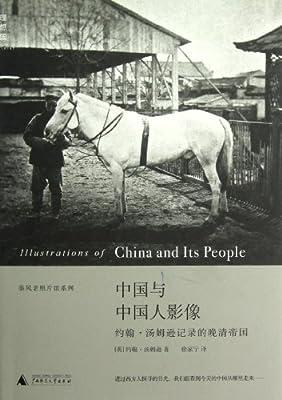 中国与中国人影像:约翰•汤姆逊记录的晚清帝国.pdf