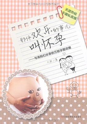 那件欢乐的事儿叫怀孕:与准妈妈们分享的万能孕期攻略.pdf