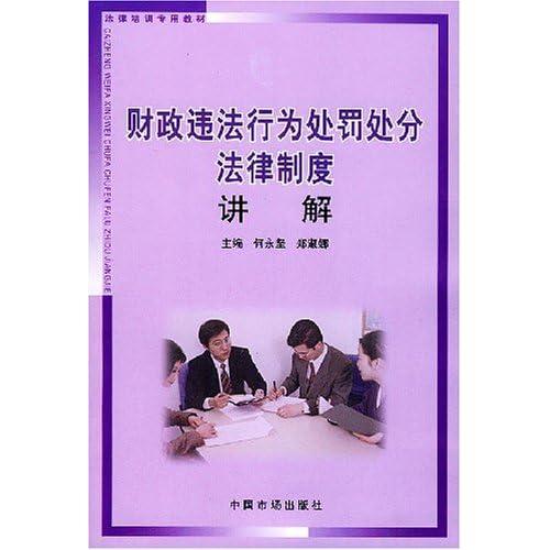 财政违法行为处罚处分法律制度讲解/法律培训专用教材