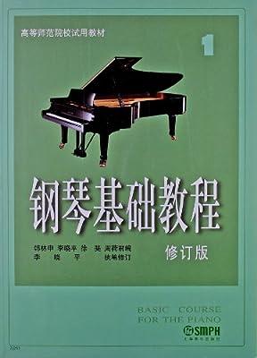 高等师范院校试用教材:钢琴基础教程1.pdf