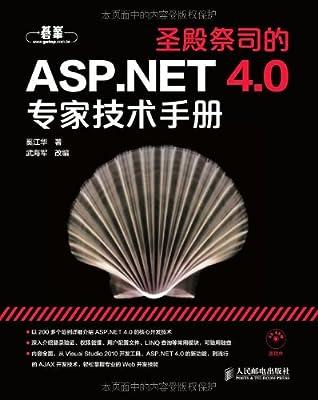 圣殿祭司的ASP.NET 4.0专家技术手册.pdf