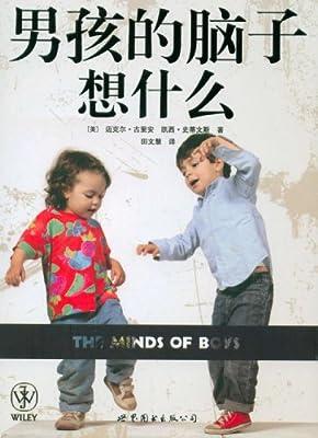 男孩的脑子想什么.pdf