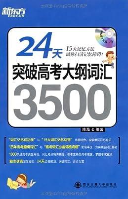 新东方•24天突破高考大纲词汇3500.pdf