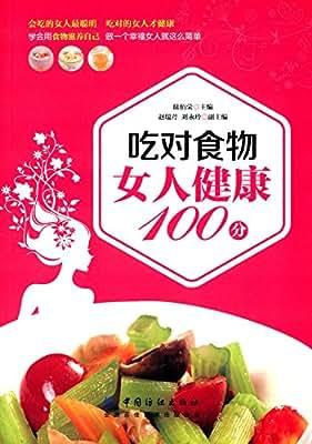 吃对食物 女人健康100分.pdf