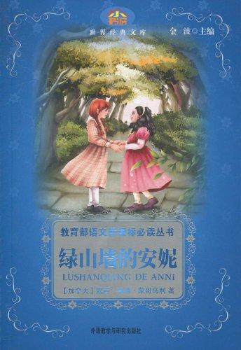 课标必读丛书 绿山墙的安妮图片 53975891号