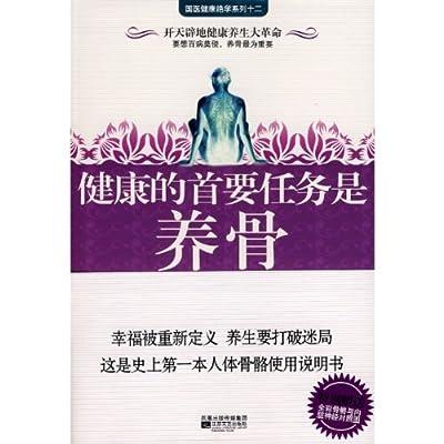 健康的首要任务是养骨.pdf