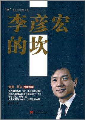 李彦宏的坎.pdf
