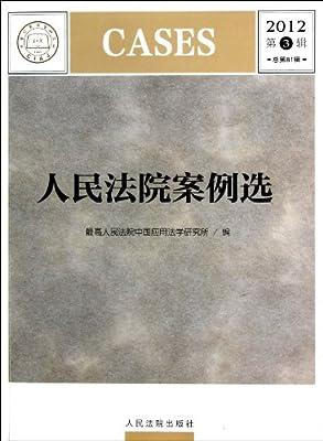 人民法院案例选.pdf