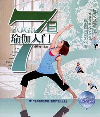 7日瑜珈入门.pdf