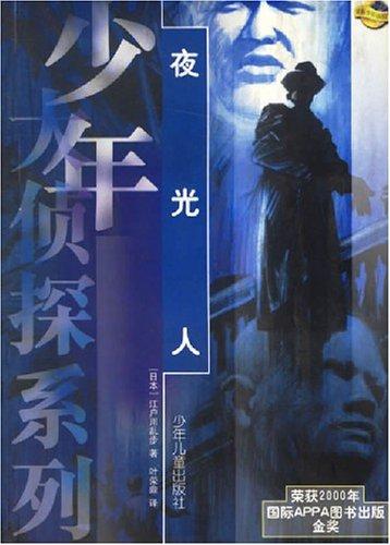 夜光人/江户川乱步下载
