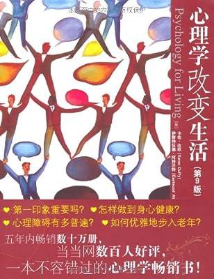 心理学改变生活.pdf
