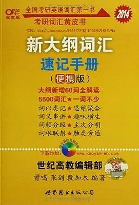 考研词汇黄皮书:新大纲词汇速记手册.pdf