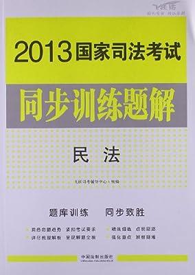 飞跃版•国家司法考试同步训练题解:民法.pdf