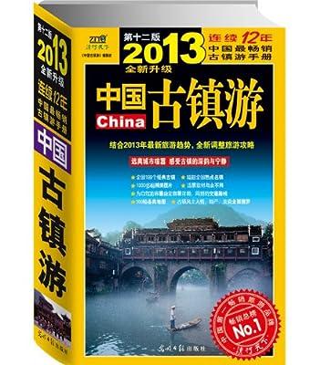 中国古镇游.pdf