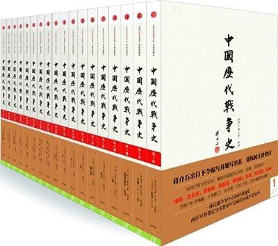 中国历代战争史.pdf