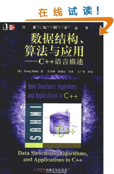 适合在职软件工程师的数据结构与算法教程推荐《Data Structures,Algorithms,& Applications in C++,1nd Edition》