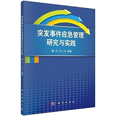 突发事件应急管理研究与实践.pdf