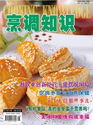 烹调知识·原创版 月刊 2013年09期.pdf