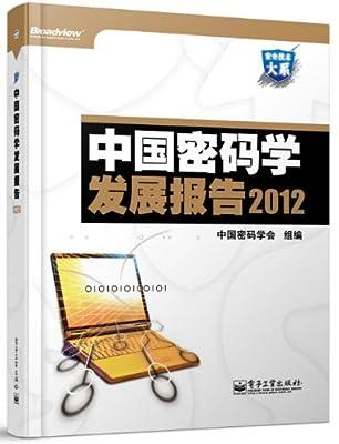 中国密码学发展报告2012.pdf
