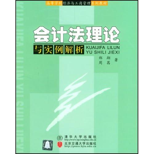 会计法理论与实例解析/高等学校经济与工商管理系列教材