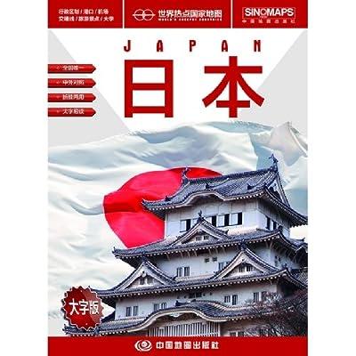 世界热点国家地图:日本.pdf
