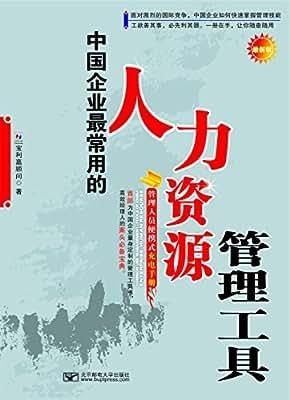 中国企业最常用的人力资源管理工具.pdf