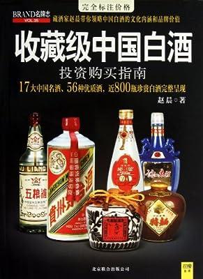 收藏级中国白酒投资购买指南.pdf