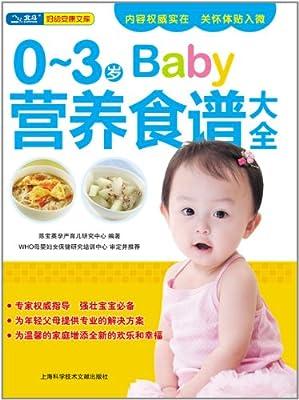 0-3岁营养食谱大全.pdf