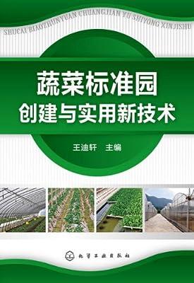 蔬菜标准园创建与实用新技术.pdf