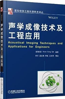 声学成像技术及工程应用/国际信息工程先进技术译丛.pdf