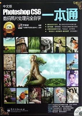 中文版Photoshop CS6数码照片处理完全自学一本通.pdf