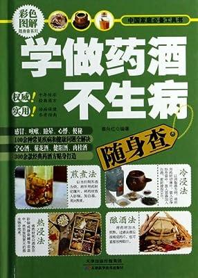 学做药酒不生病随身查/中国家庭必备工具书.pdf