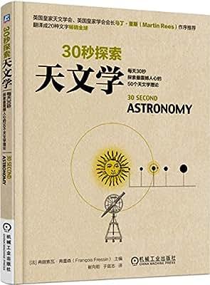 30秒探索:天文学.pdf