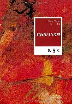 红玫瑰与白玫瑰.pdf