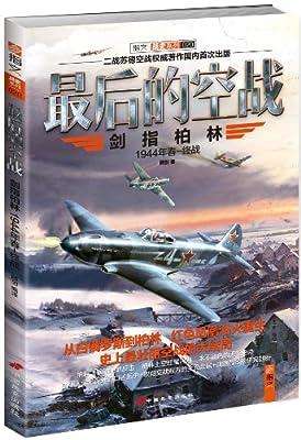 最后的空战:剑指柏林.pdf