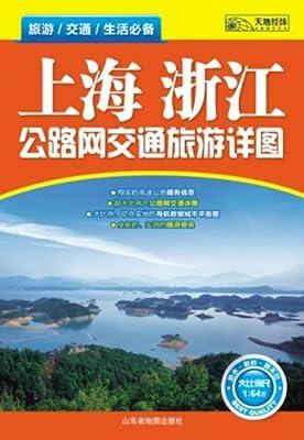 上海浙江公路网交通旅游详图.pdf