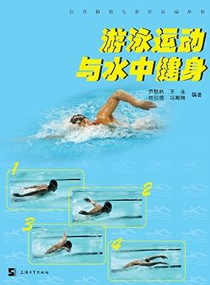 游泳运动与水中健身.pdf