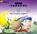一千零一夜(VCD+书)-图片