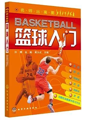 名师出高图:篮球入门.pdf