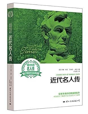 近代名人传.pdf
