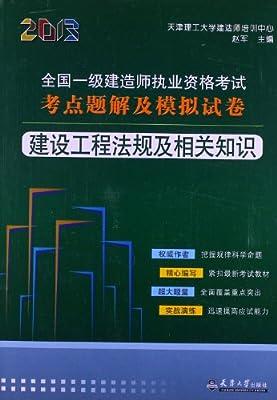 2013全国一级建造师执考:建设工程法规及相关知识.pdf