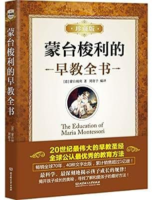 蒙台梭利的早教全书.pdf