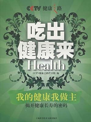 CCTV健康之路:吃出健康来.pdf