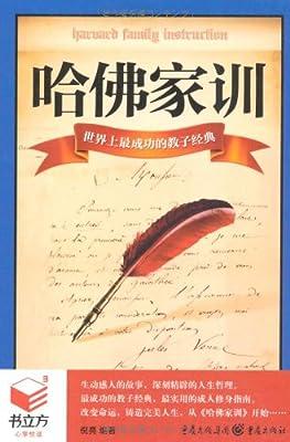 书立方3•哈佛家训:世界上最成功的教子经典.pdf
