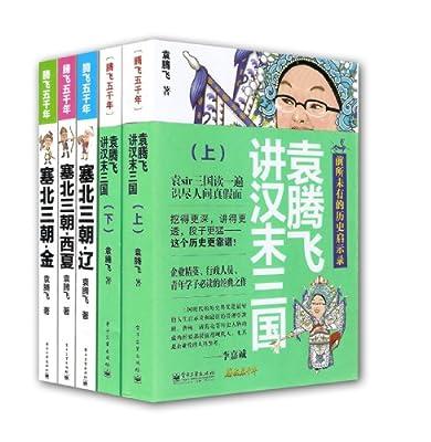袁腾飞讲汉末三国+塞北三朝.pdf