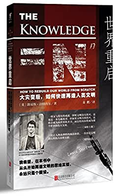 世界重启:大灾变后,如何快速再造人类文明.pdf